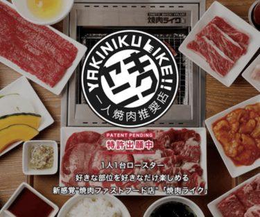 さんすて岡山に行列の絶えないファーストフード焼肉、焼肉ライク中四国初出店!!