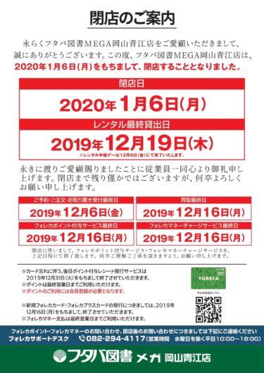 フタバ図書MEGA岡山青江店全面閉店!!