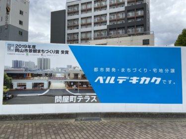 岡山市役所周辺でまたもや再開発?問屋町テラスのベルデキカクが参画?